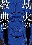 劫火の教典 2 (裏少年サンデーコミックス)