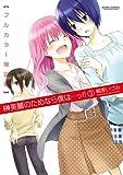 榊美麗のためなら僕は…ッ!! フルカラー限定版 : 3 (アクションコミックス)