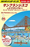 B04 地球の歩き方 サンフランシスコとシリコンバレー 2019~2020