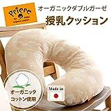 授乳用クッション 赤ちゃんの沈み込みを防ぎ、しっかりと支えてくれます。 ベビー用品 【授乳クッション】オーガニック ダブルガーゼ 授乳クッション 授乳枕 ベビー 雑貨 日本製