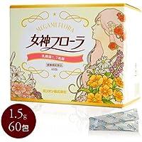 女神フローラ 2箱セット 17種類・1.7兆個の乳酸菌サプリ