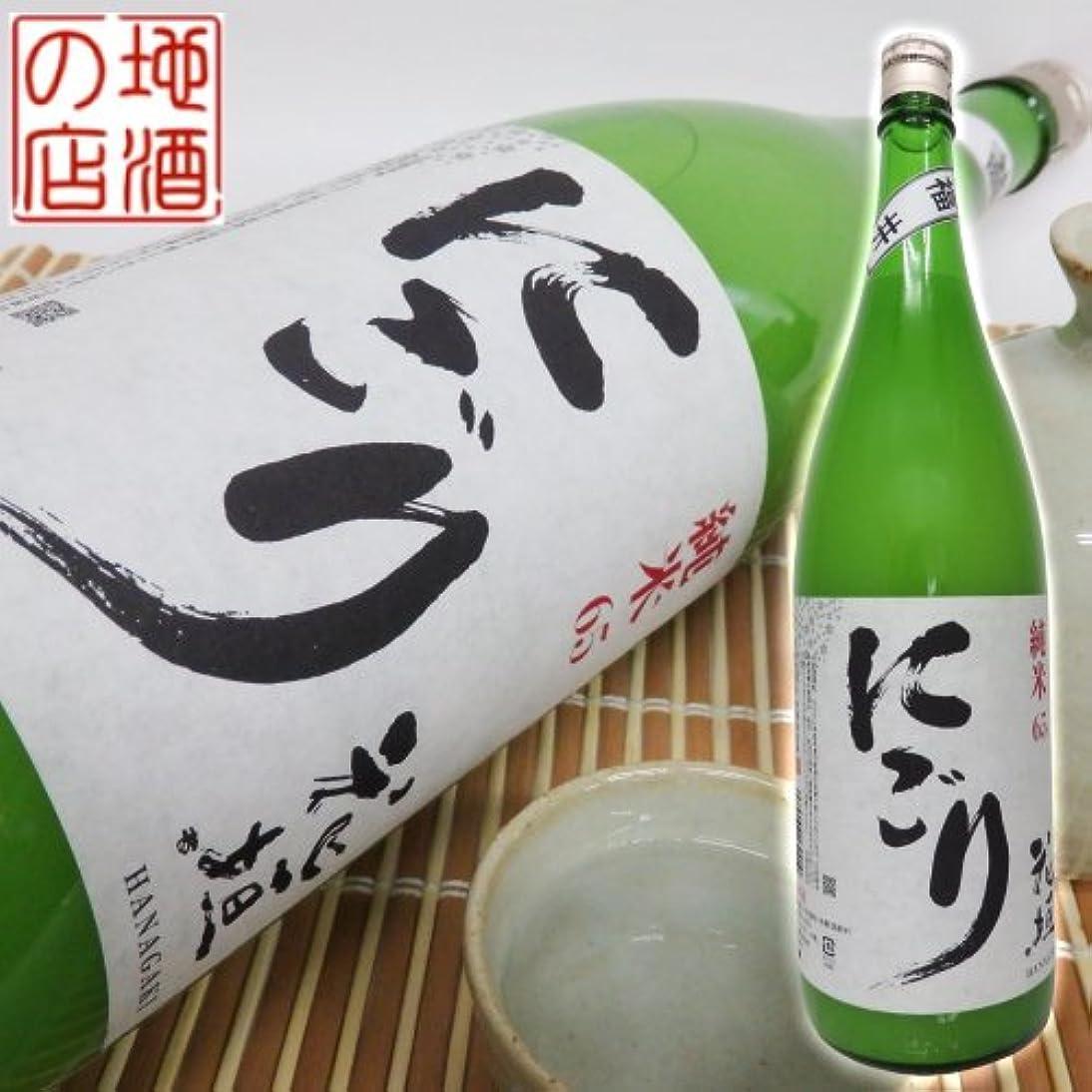 パイプ湿気の多い悪名高い花垣 純米にごり酒 720ml 要冷蔵