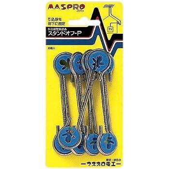 マスプロ電工 マスプロ 引込線配線部品 スタンドオフ-P(マスプロ)