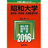 昭和大学(歯学部・薬学部・保健医療学部) (2016年版大学入試シリーズ)