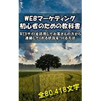 WEBマーケティング初心者のための教科書