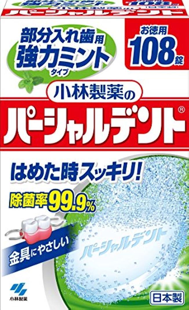 変形レンダー完全に乾く小林製薬のパーシャルデント強力ミント 部分入れ歯用 洗浄剤 ミントの香り 108錠