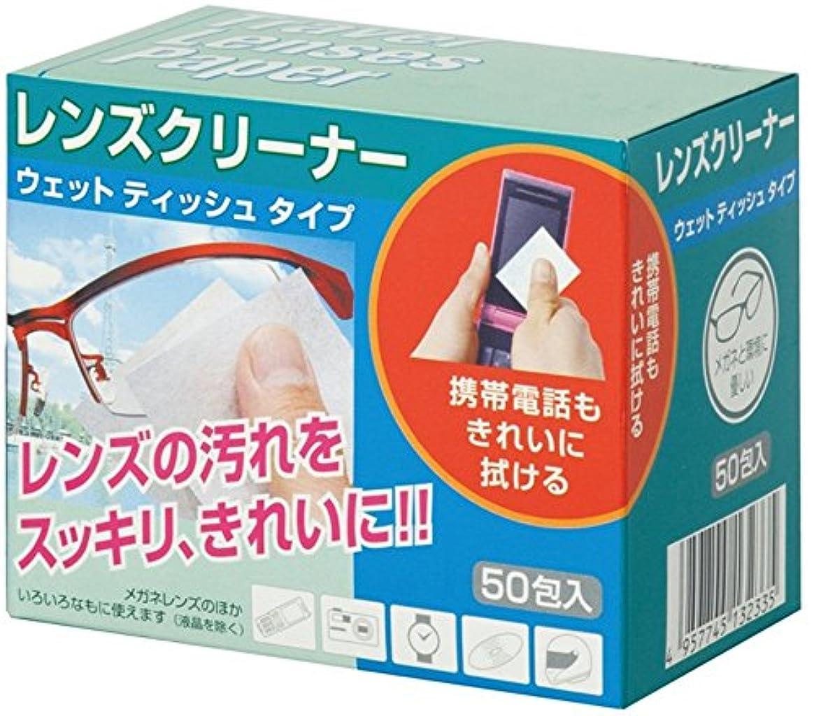 薬用キリン違うパール レンズクリーナー トラベルレンズペーパー ウェットタイプ 個別包装 日本製 50包入り