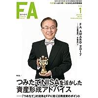 Financial Adviser 2018年1月号 (ファイナンシャル・アドバイザー)