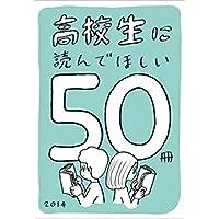 高校生に読んでほしい50冊 2014