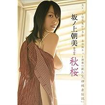 坂ノ上朝美デジタル写真集「秋桜」