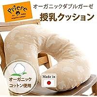 授乳枕 卒乳時には、おすわり用のクッション枕にも活用できます。 便利 暮らし 【授乳クッション】オーガニック ダブルガーゼ 授乳クッション 授乳枕 ベビー 雑貨 日本製