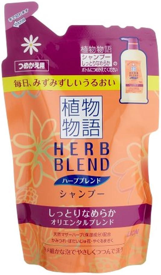 騒改善ループ植物物語 ハーブブレンドシャンプー しっとり 詰替用400ml