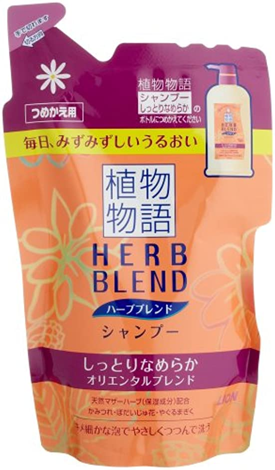 属する血色の良い暴力的な植物物語 ハーブブレンドシャンプー しっとり 詰替用400ml
