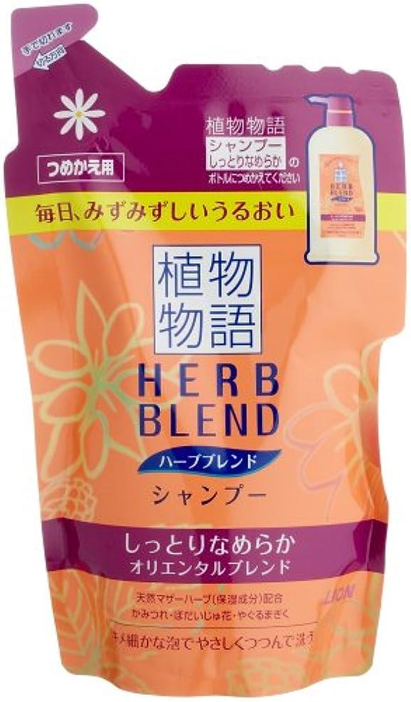 お酒カビ通り植物物語 ハーブブレンドシャンプー しっとり 詰替用400ml