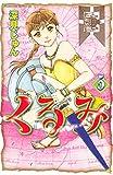 くるみ(5) (BE・LOVEコミックス)