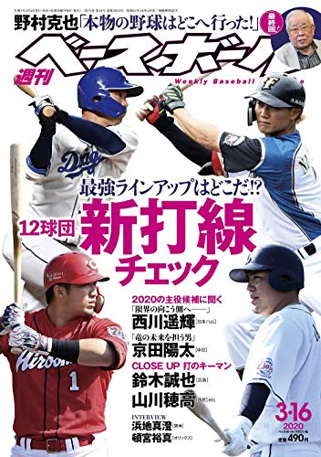 週刊ベースボール 2020年 3/16 号 特集:12球団新打線チェック