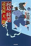 向島綺譚: 読売屋天一郎(四) (光文社時代小説文庫)