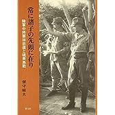 常に諸子の先頭に在り―陸軍中將栗林忠道と硫黄島戰