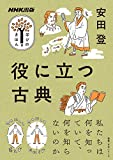 NHK出版 学びのきほん 役に立つ古典 (教養・文化シリーズ NHK出版学びのきほん)