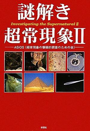 謎解き超常現象 IIの詳細を見る
