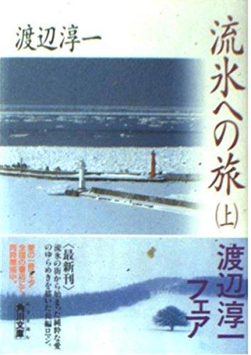 流氷への旅〈上〉 (角川文庫)の詳細を見る