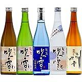 日本酒セット 日本酒 冷酒 飲み比べ セット 吟醸原酒 入り 飲み比べセット 720ml 5本 高野酒造 新潟 春 夏 限定