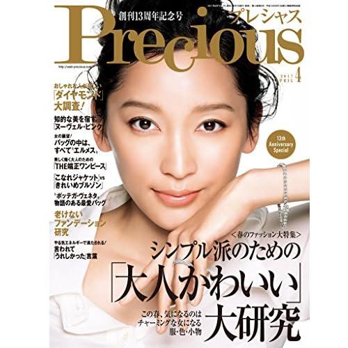 Precious (プレシャス) 2017年 4月号 [雑誌]