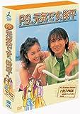 P.S.元気です、俊平 DVD-BOX