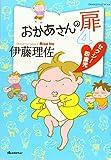 おかあさんの扉4  セクシー四歳児 (オレンジページムック)