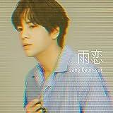 【Amazon.co.jp限定】雨恋 (初回限定盤B)(DVD付)(特典:メガジャケ(通常盤絵柄)付)
