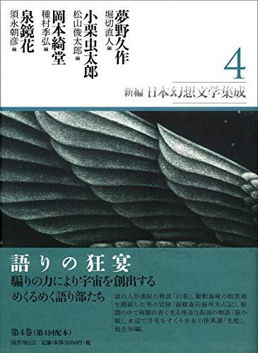 新編・日本幻想文学集成 第4巻の詳細を見る