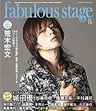 fabulous stage(ファビュラス・ステージ) Vol.10 (シンコー・ミュージックMOOK) 画像