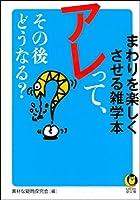 アレッて、その後どうなる?---まわりを楽しくさせる雑学本 (KAWADE夢文庫)