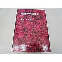Amazon.co.jp: 萬年 甫: 本