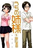 うちの姉様 (5) (バンブーコミックス 4コマセレクション)