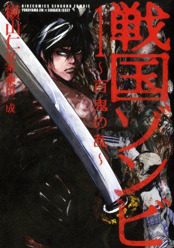 戦国ゾンビ~百鬼の乱 1 (バーズコミックス)の詳細を見る