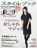 ミセスのスタイルブック 2015年 秋冬号 [雑誌] 画像