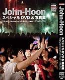 John-HoonスペシャルDVD&写真集 [HD DVD]