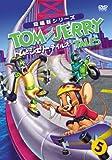 トムとジェリー テイルズ Vol.5[DVD]