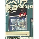 シベリア鉄道9300キロ