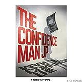 コンフィデンスマンJP 台本デザインノート