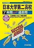 T28日本大学第二高等学校 2022年度用 7年間スーパー過去問 (声教の高校過去問シリーズ)