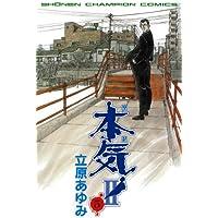 本気! II 5 (少年チャンピオン・コミックス)