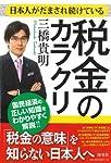 日本人がだまされ続けている税金のカラクリ