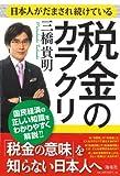 日本人がだまされ続けている税金のカラクリ [単行本] / 三橋 貴明 (著); 海竜社 (刊)