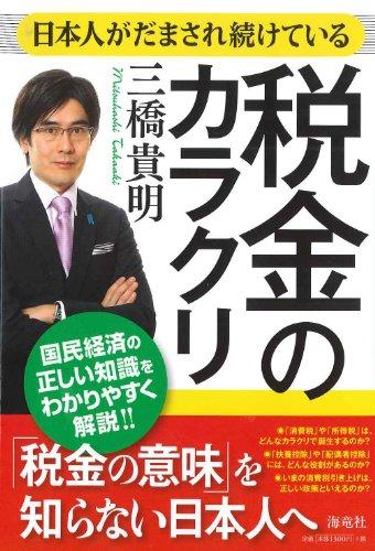 日本人がだまされ続けている税金のカラクリの詳細を見る