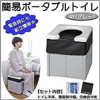 日用品 防災 関連商品 簡易ポータブルトイレ GY(グレー) R-56