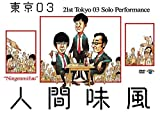 【Amazon.co.jp限定】第21回東京03単独公演「人間味風」(DVD)(メガジャケ付)