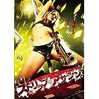ストリップ・アサシン [DVD]