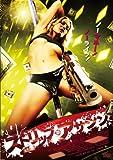 ストリップ・アサシン[DVD]